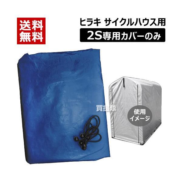 サイクルハウス替えシート2S用ヒラキ1台替えカバーシート専用カバー