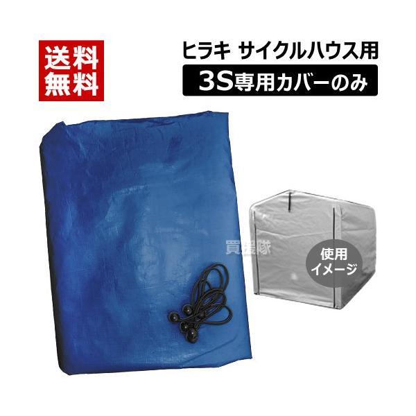 サイクルハウス替えシート3S用ヒラキ3台替えカバーシート専用カバー