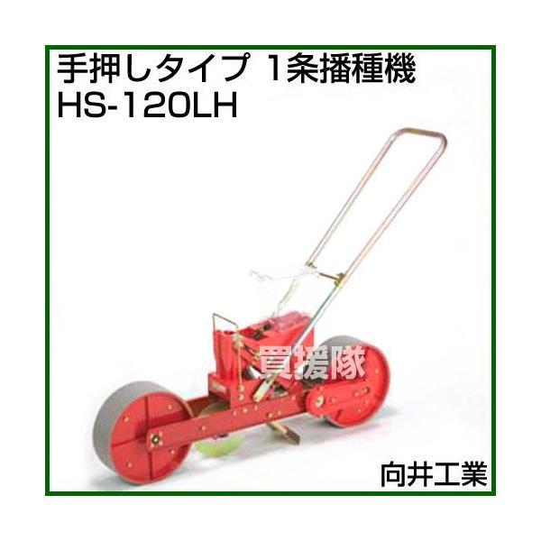 向井工業 手押しタイプ 1条播種機 HS-120LH