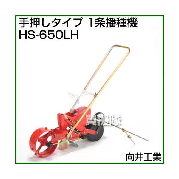 向井工業 手押しタイプ 1条播種機 HS-650LH