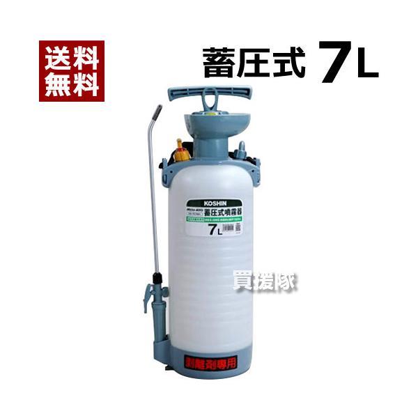 蓄圧式 噴霧器 ミスターオート 工進 HS-701WH 噴霧機