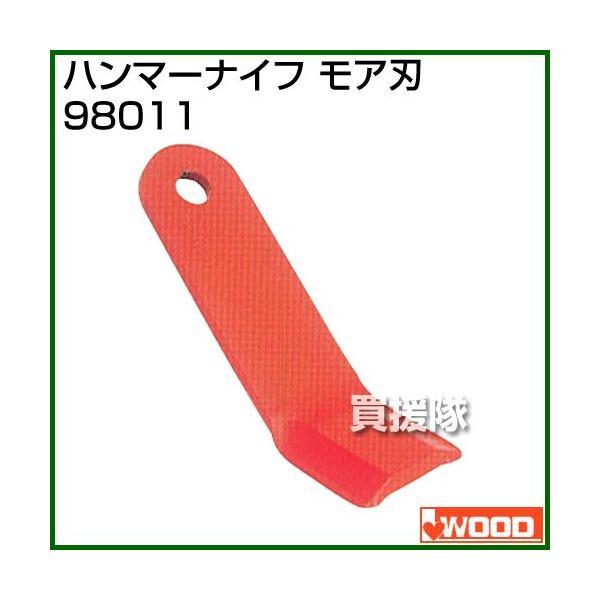 アイウッド ハンマーナイフ モア刃 98011