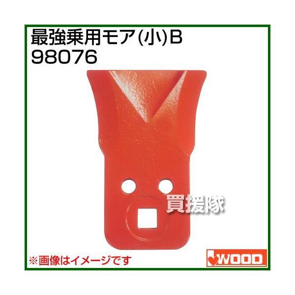 アイウッド 最強乗用モア 小 B 刈刃2枚、カラー2個 98076