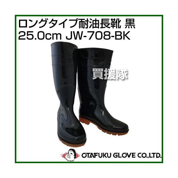 おたふく手袋 ロングタイプ耐油長靴 黒 25.0cm JW-708-BK カラー:黒 サイズ:25.0cm