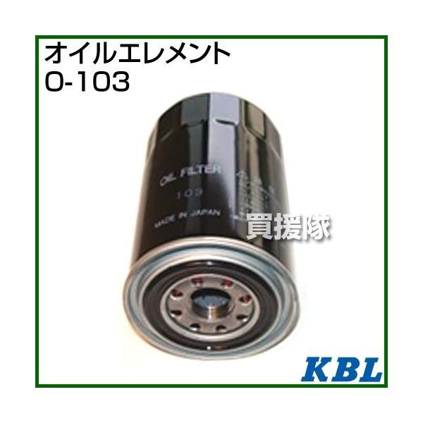 KBL 農業機械用エレメント オイルフィルター O-103