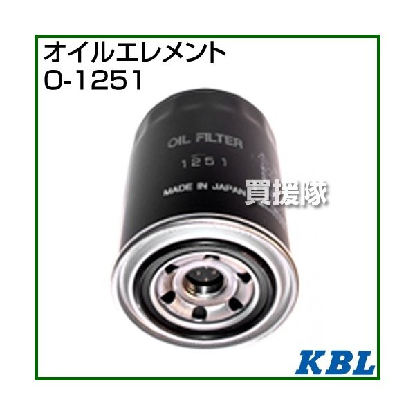 KBL 農業機械用エレメント オイルフィルター O-1251