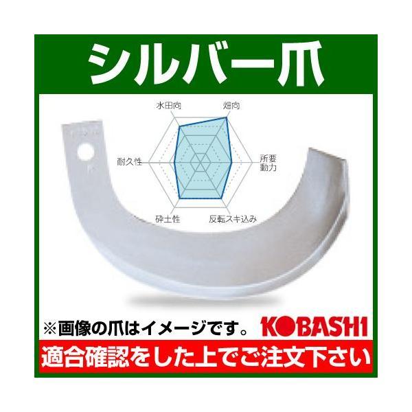 コバシ シルバー爪 セット K3545/K3545S ホルダータイプ 4934S 52本