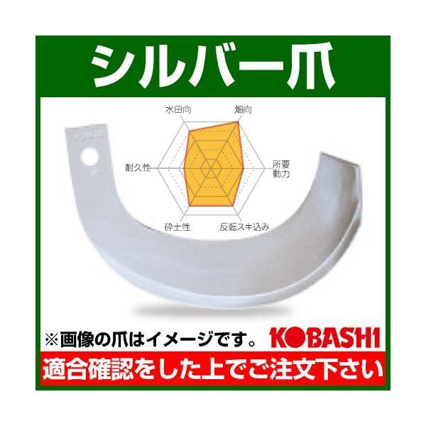 コバシ シルバー爪 セット K3545/HS2596Z ホルダータイプ 4951S 38本