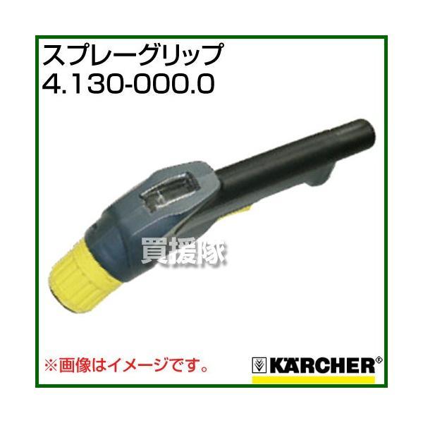 ケルヒャー スプレーグリップ 4.130-000.0