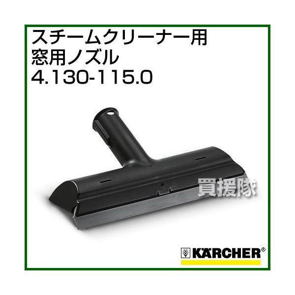 ケルヒャー スチームクリーナー用 窓用ノズル 4.130-115.0 内容量1