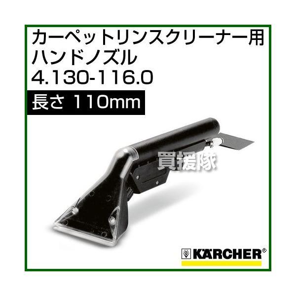 ケルヒャー カーペットリンスクリーナー用 ハンドノズル 4.130-116.0 内容量1 110mm