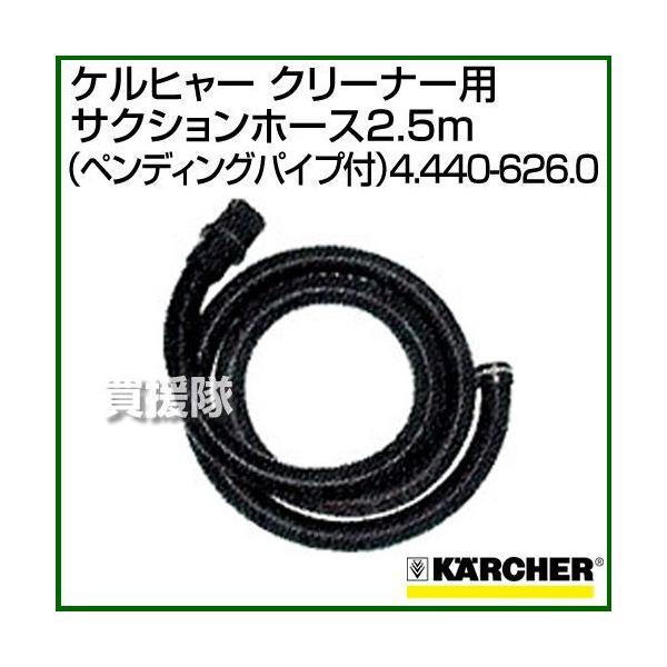 ケルヒャー サクションホース ペンディングパイプ付 2.5m 4.440-626.0 karcher業務用掃除機オプション