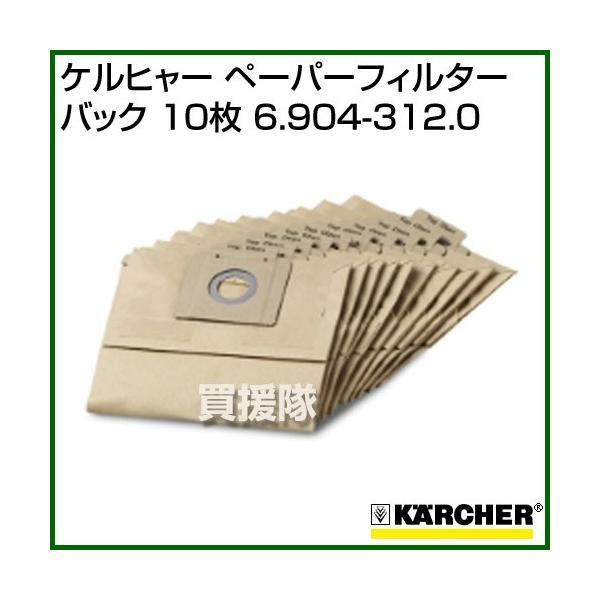 ケルヒャー ドライクリーナーT12/1用 ペーパーフィルターバック 10枚 6.904-312.0 karcher業務用掃除機オプション