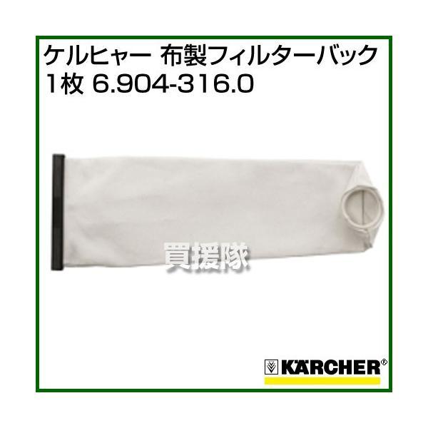 ケルヒャー ドライクリーナーT7/1・T9/1Bp・T10/1・T12/1用 布製フィルターバック 1枚 6.904-316.0 karcher業務用掃除機オプション