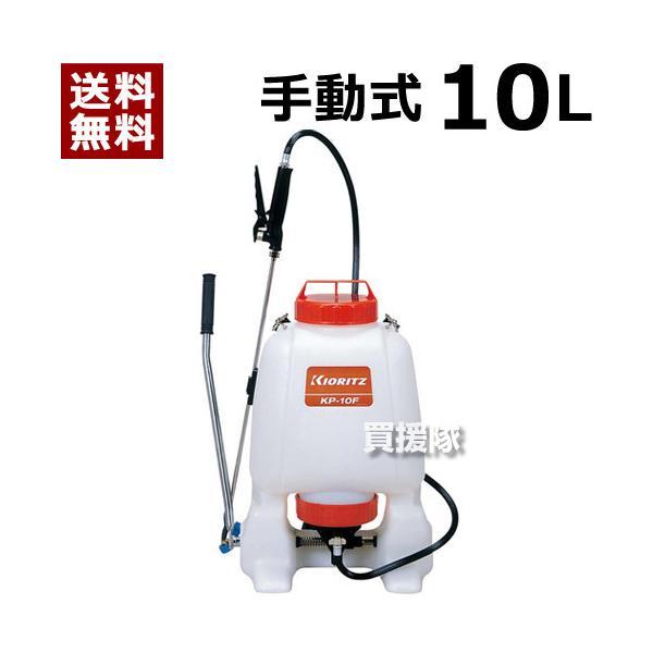 共立 手動噴霧機 10L KP-10F 除草剤散布用