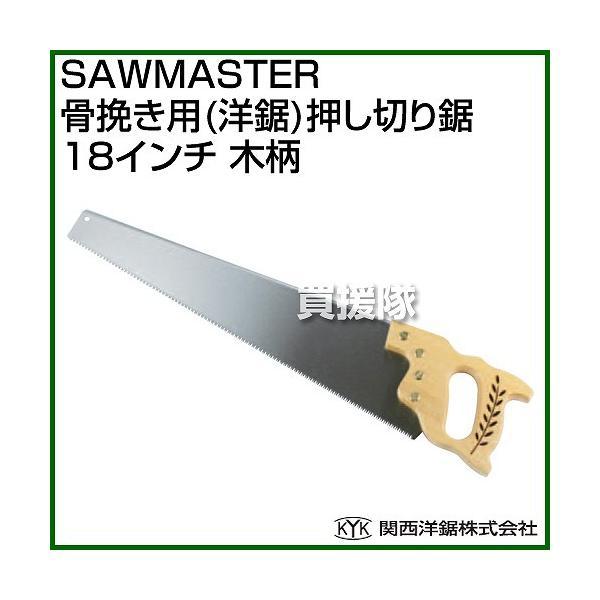 関西洋鋸 SAWMASTER 骨挽き用 洋鋸 押し切り鋸 18インチ 木柄