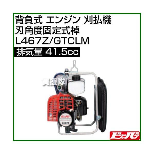 ビーバー 背負式 エンジン 刈払機 (刃角度固定式棹) L467Z/GTCLM [41.5cc]