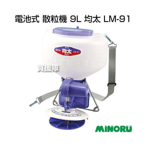 みのる 電池式 散粒機 9L 均太 LM-91