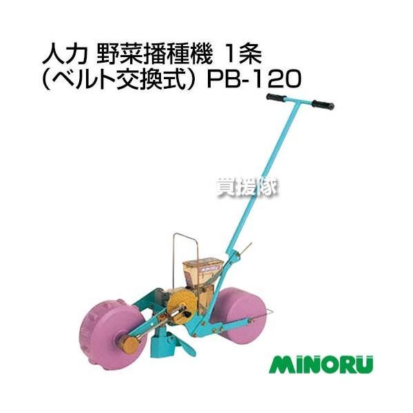 みのる 人力 野菜播種機 1条(ベルト交換式) PB-120