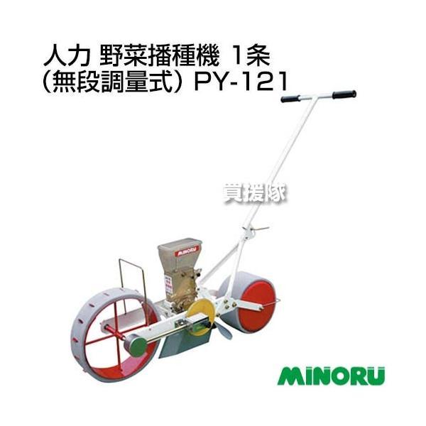 みのる 人力 野菜播種機 1条(無段調量式) PY-121