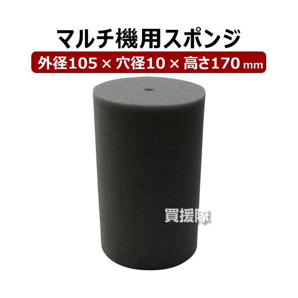 平城商事 マルチ機用スポンジ マルチスポンジ 105×10×170