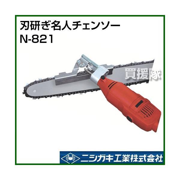 チェーンソー 目立て機 ニシガキ 刃研ぎ名人 チェンソー N-821