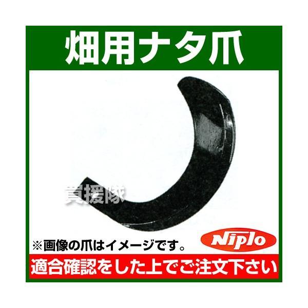 ニプロ 畑用ナタ爪 E2 36本セット 1263908000