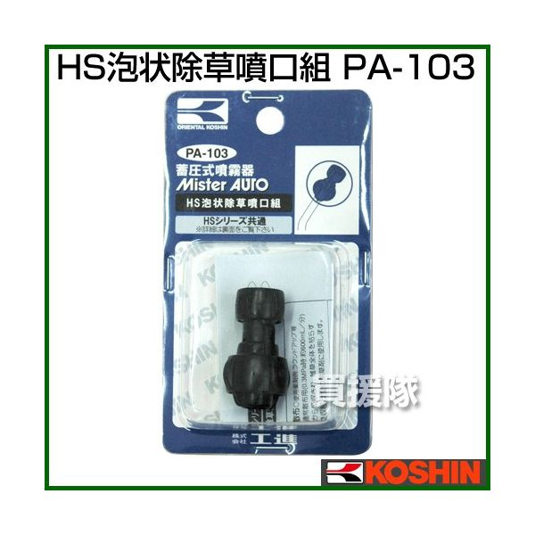 工進 蓄圧式噴霧器 HS-シリーズ 噴霧器パーツ/噴口 泡状除草噴口 PA-103