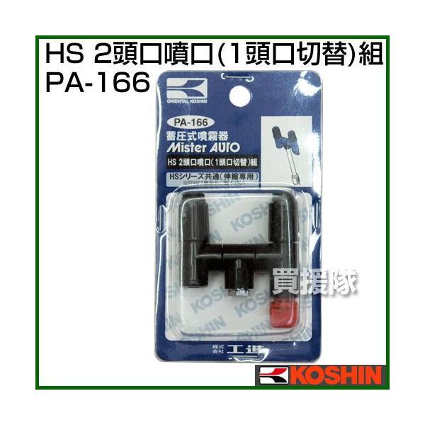 工進 蓄圧式噴霧器 HS-シリーズ 噴霧器パーツ/噴口 HS二頭口噴口 一頭口切替 組 PA-166