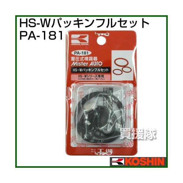 工進 蓄圧式噴霧器 HS-Wシリーズ 用補修パーツ HS-Wパッキンフルセット PA-181