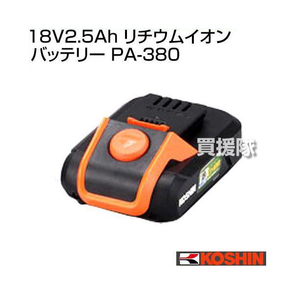 工進 18V2.5Ah リチウムイオンバッテリー PA-380