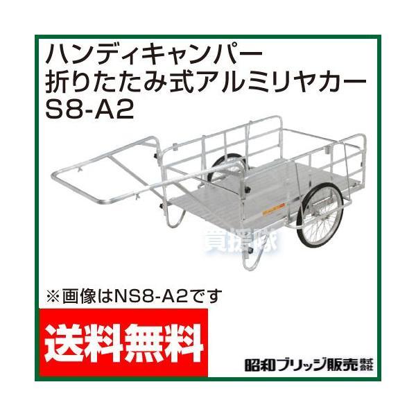 折りたたみ式アルミ リヤカー S8-A2 昭和ブリッジ