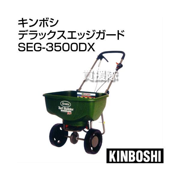 キンボシ 肥料散布機 デラックスエッジガード SEG-3500DX