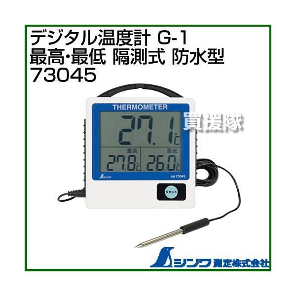 シンワ測定 デジタル温度計 G-1 最高・最低 隔測式 防水型 73045
