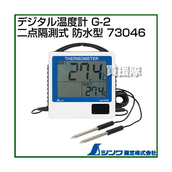 シンワ測定 デジタル温度計 G-2 二点隔測式 防水型 73046