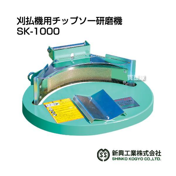新興工業 刈払機用チップソー研磨機 SK-1000