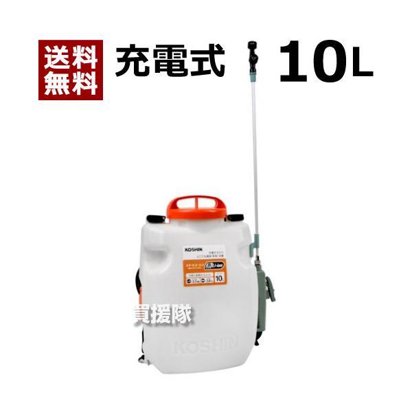 工進 充電式噴霧器 10L スマートコーシン SLS-10