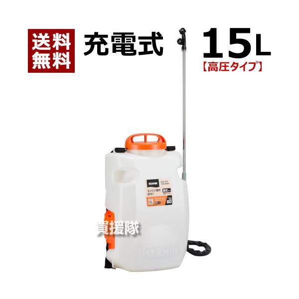 工進 スマートコーシン 充電式噴霧器 高圧 15L SLS-15H