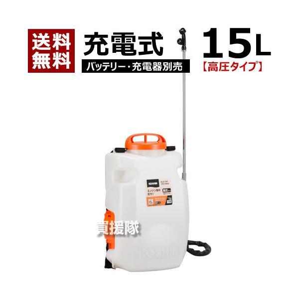 工進 スマートコーシン 充電式噴霧器 高圧 15L [本体のみ/バッテリー・充電器別売] SLS-15HN