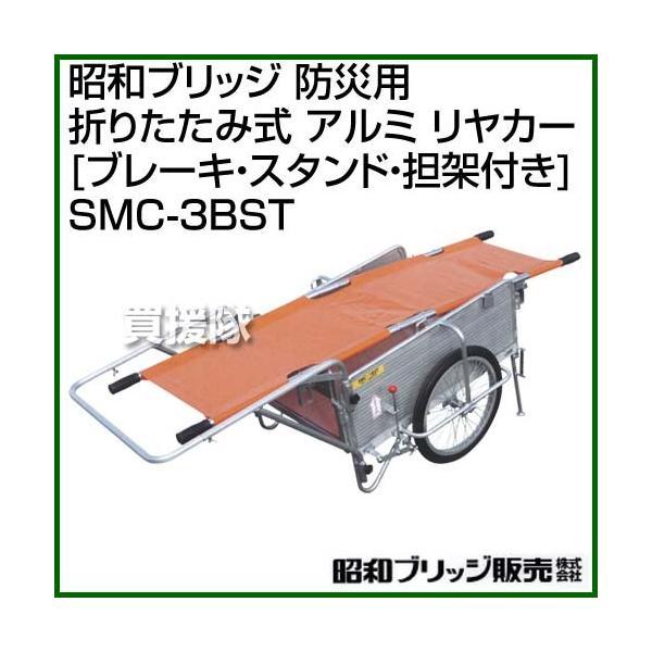 (法人限定)昭和ブリッジ 防災用 折りたたみ式 アルミ リヤカー ブレーキ・スタンド・担架付き SMC-3BST
