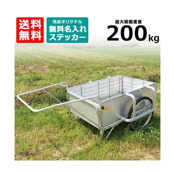 リヤカー 折りたたみ アルミ アルミリヤカー 最大積載200kg ノーパンクタイヤ ヒラキ SMC-3H 昭和ブリッジ