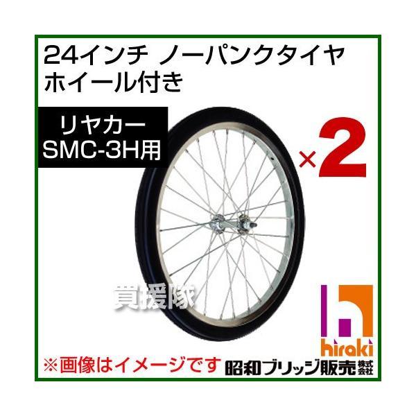 昭和ブリッジ SMC-3H用交換部品 24インチ ノーパンクタイヤ ホイール付き 2本