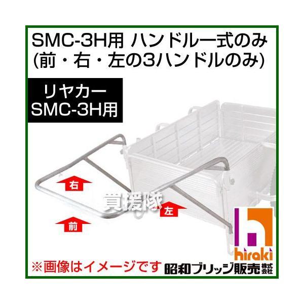 昭和ブリッジ SMC-3H用交換部品 ハンドル一式