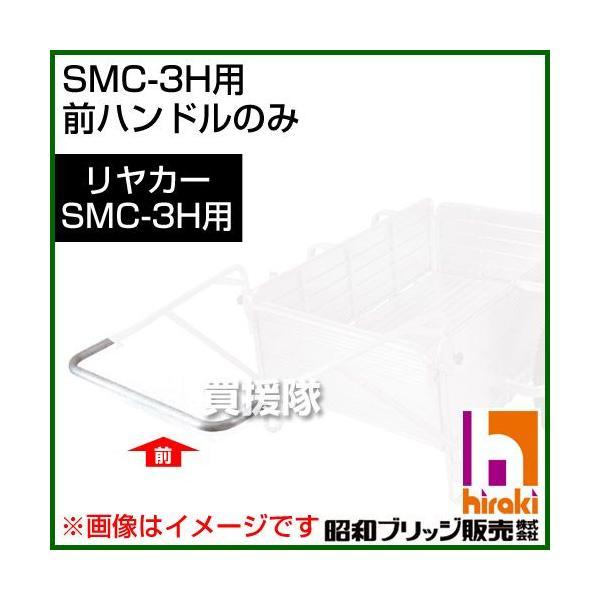 昭和ブリッジ SMC-3H用交換部品 前ハンドル