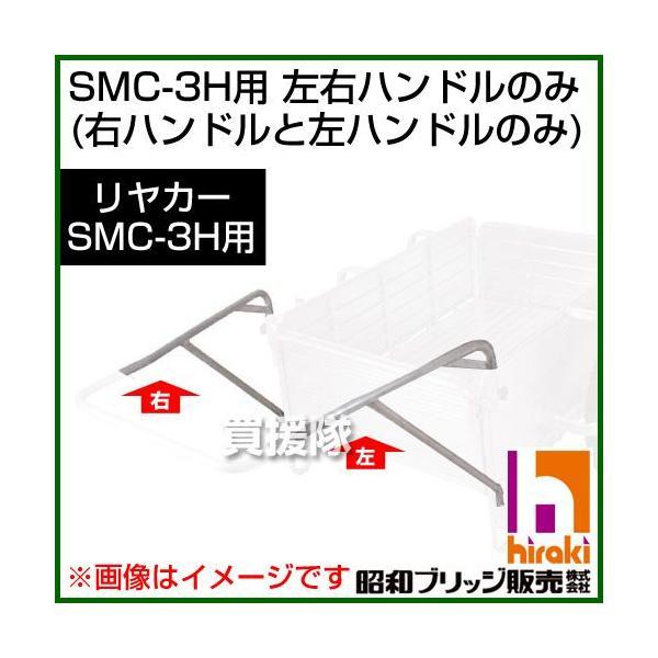 昭和ブリッジ SMC-3H用交換部品 左右ハンドル
