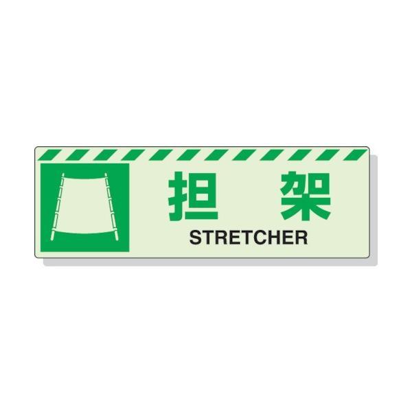 ユニット 蓄光ステッカー 担架 120×360mm 合成樹脂 831-60期間限定 ポイント10倍