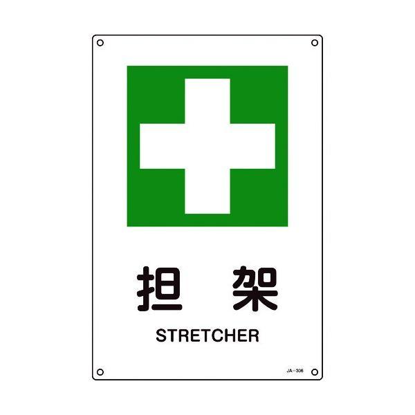 緑十字 JIS規格安全標識 担架 JA-306L 450×300mm エンビ 391306 期間限定 ポイント10倍