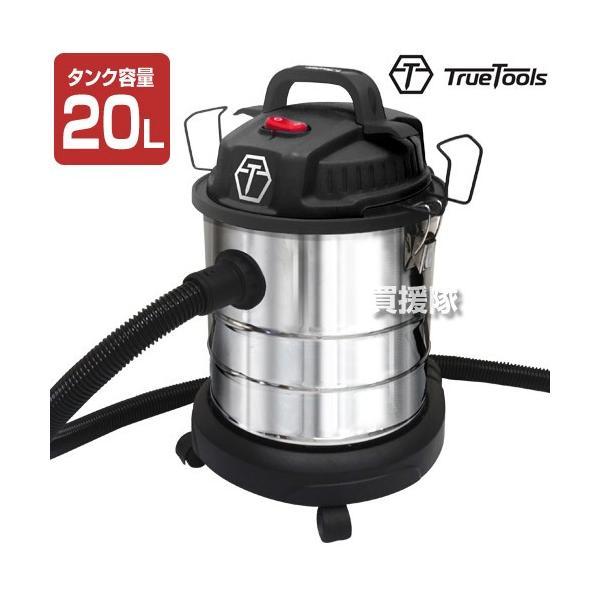 TrueTools業務用掃除機乾湿両用強力集じん機TRTO-CL20L