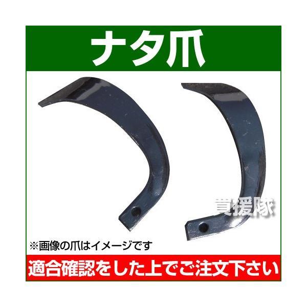 耕うん爪 ナタ爪 2-167 32本