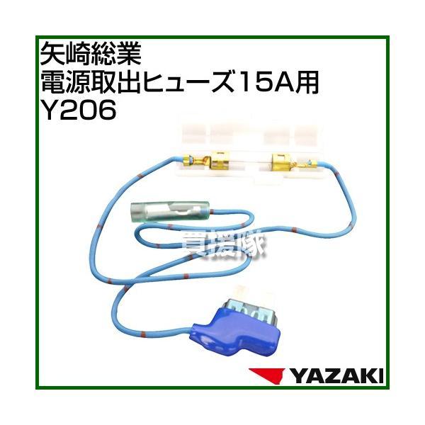 矢崎総業 電源取出ヒューズ15A用 Y206